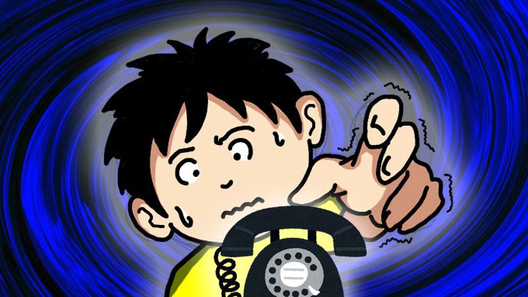 電話に怯えるサボリン