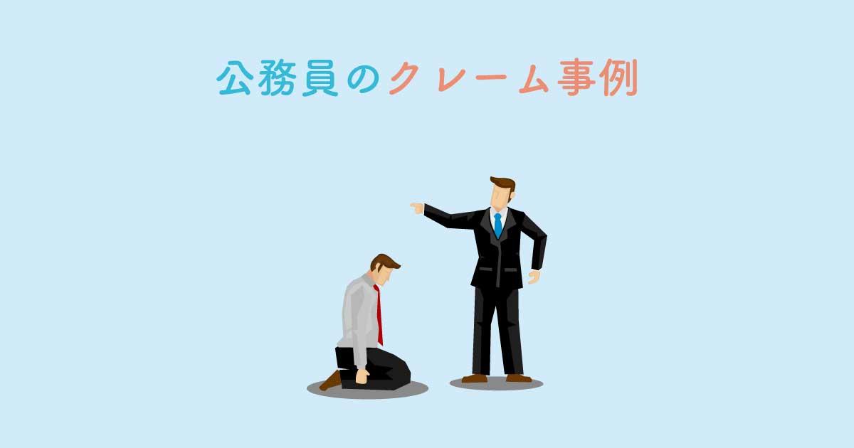 公務員のクレームとは?クレームが多い部署3選と対応方法4ステップを紹介