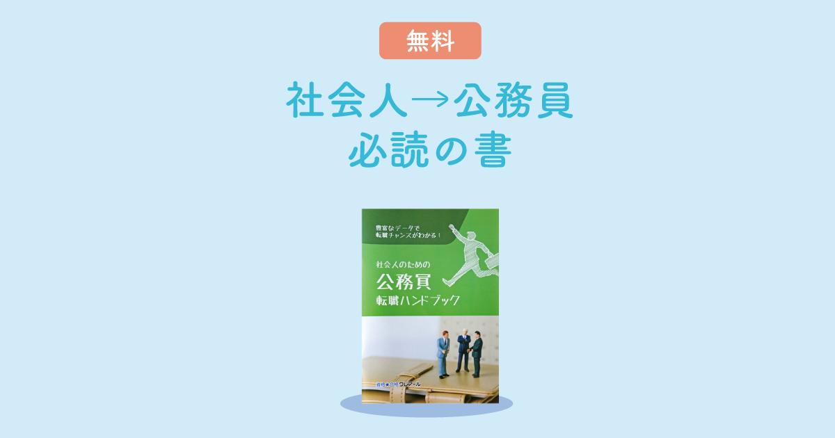 【無料】民間から公務員転職を目指すなら必読のハンドブック【面倒な勧誘一切ナシ】