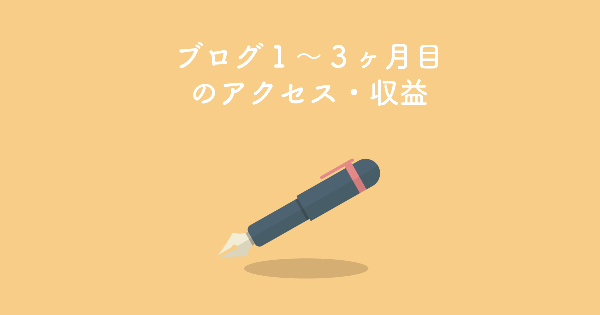 【ブログ運営報告】ブログ1〜3ヶ月間のアクセスや収益を公開