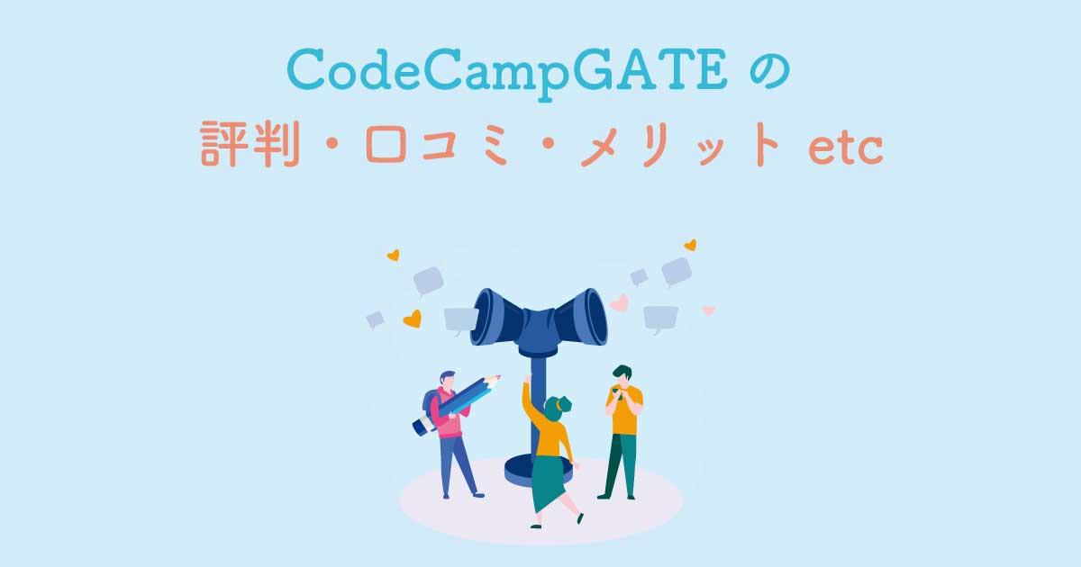 CodeCampGATE(コードキャンプゲート) の評判・口コミ・メリットまとめ