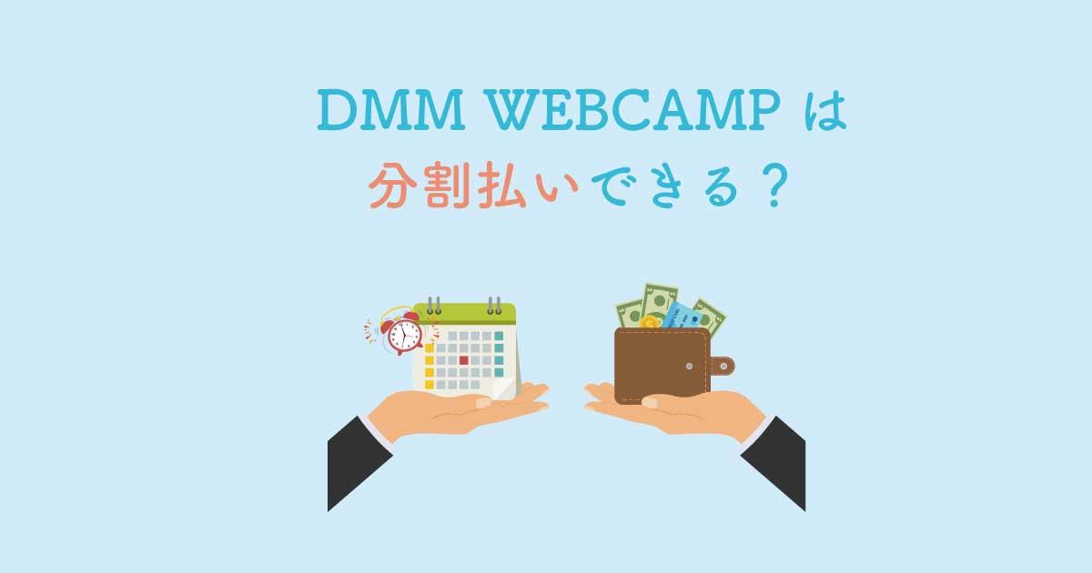 DMM WEBCAMPの受講料は分割払いできる?3種類の支払い方法について解説