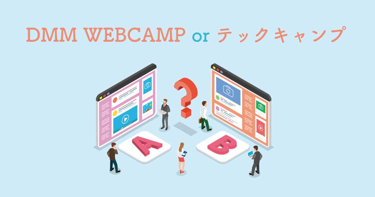 DMM WEBCAMPとテックキャンプ エンジニア転職(旧テックエキスパート)を徹底比較!
