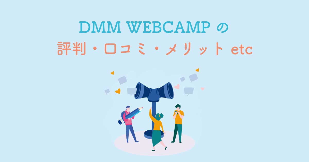 DMM WEBCAMPとは?評判・口コミ・メリット・デメリット・各コース詳細を徹底解説!