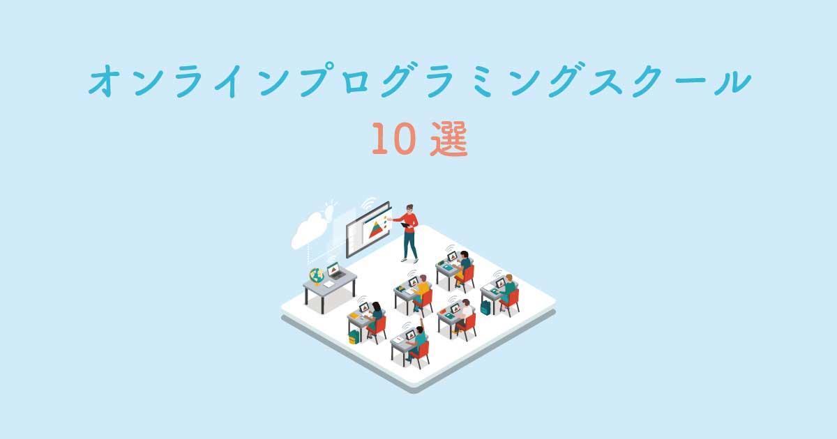 オススメのオンラインプログラミングスクール10選【値段・就職・フリーランス向けなど目的別に分けて紹介】