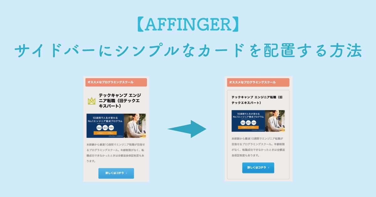 【AFFINGER】サイドバーにシンプルなカードデザインの記事を配置する方法