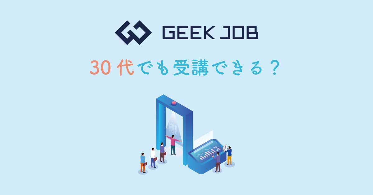 GEEK JOB(ギークジョブ)は30代でも受講できる?【実質0円で受講可能】