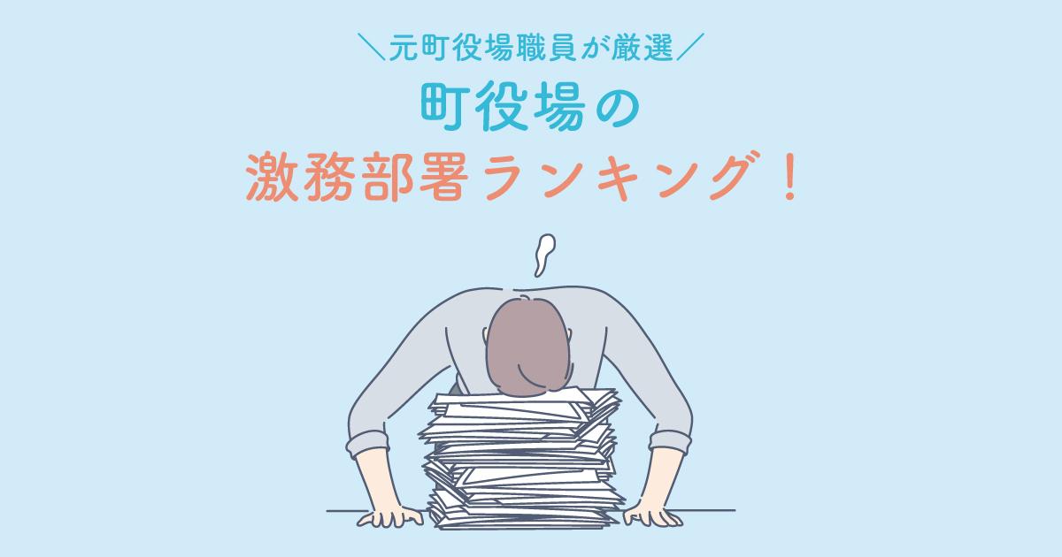 【元町役場職員が厳選】町役場の激務部署ランキングを紹介!