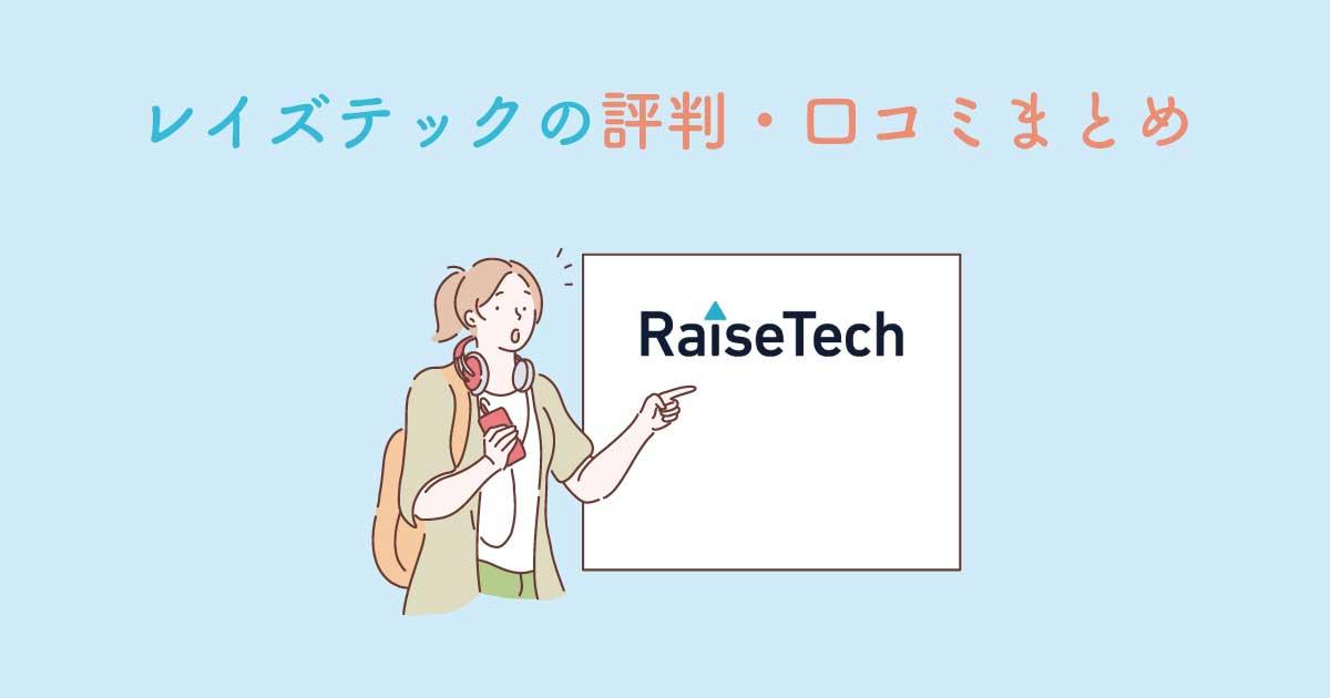 RaiseTech(レイズテック)の評判は?リアルな口コミ・メリット・デメリットまとめ