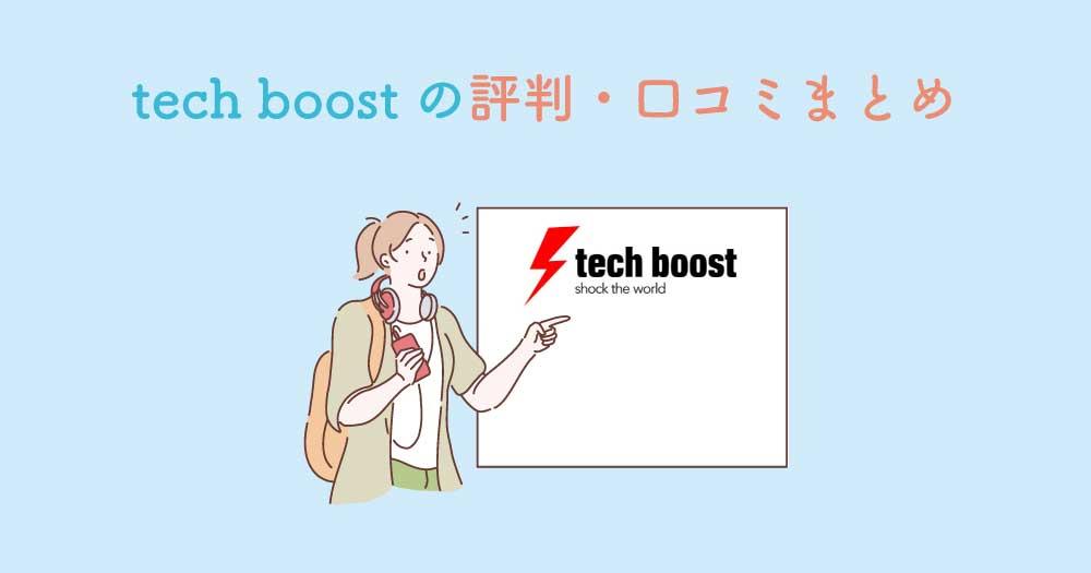 tech boost(テックブースト)の評判は?リアルな口コミ・メリット・デメリットまとめ