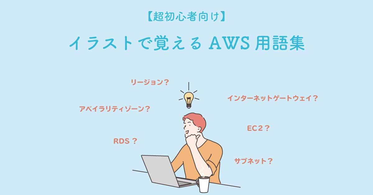 【超初心者向け】イラストで覚えるAWS用語集