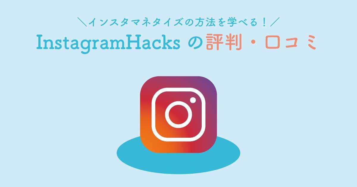 【受講してみた】InstagramHacks(インスタグラムハックス)の評判は?口コミ・メリット・デメリットまとめ